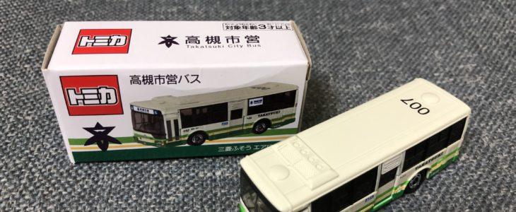 「オリジナルトミカ 高槻市営バス」